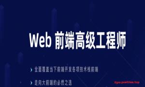 KKB-Web前端高级工程师5期 完结无秘