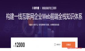 微专业-高级前端开发工程师|2021年【价值12000元】