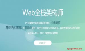 KKB-web全栈架构师17期 |完结无秘