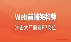 Web前端架构师 无秘 百度云下载