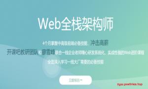 KKB-web全栈架构师23期 |完结无秘|课件齐全