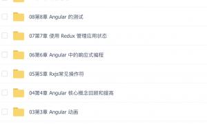 Angular 打造企业级协作平台