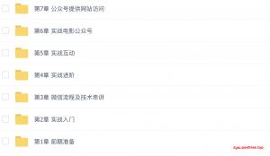 7天搞定Node.js微信公众号开发