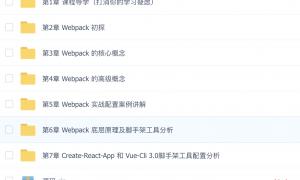 解锁Webpack4新技能