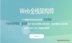 KKB-web全栈架构师16期 |完结无秘
