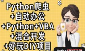 Python爬虫+Excel/VBA办公自动化