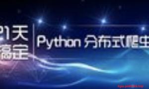 21天搞定Python分布式爬虫【价值399】