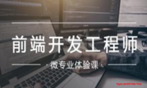微专业-初级前端开发工程师