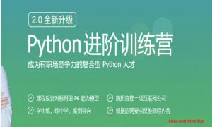 Geek-python进阶训练营 完结无秘【价值1999元】