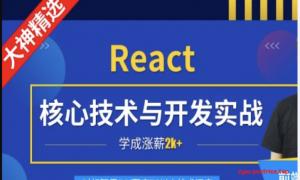 Mage-React核心技术与开发实战|完结无秘