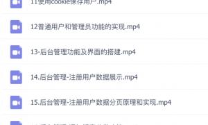 Node博客项目实战开发教程Node实战教程 共26课(3.1G)