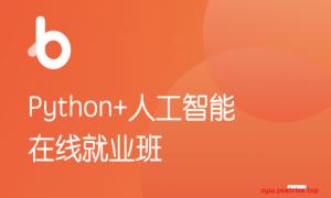 某马Python+人工智能就业班v5.0-15980元 【2020版】