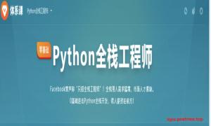Python全栈工程师-2020|完结无秘|百度云下载