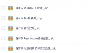 ReactNative豆瓣电影项目webapp实战(1.2G)