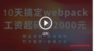 珠峰培训10天彻底搞定-webpack4.0-2019年T讯课堂