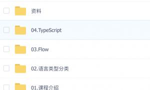 JavaScript语言进阶教程(899M)