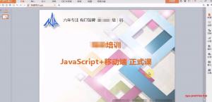 Z峰哥JavaScript正式班课程从零起步与移动端开发教程(全)