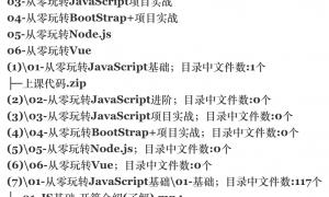 全新架构师级项目连环一次性吃透JavaScript+BootStrap+Node.js+Vue项目实战(11G)