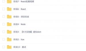 web全栈架构师第12期(93G)