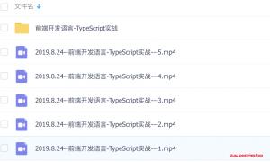 TypeScript实战教程(1.4G)