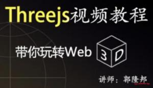 Three.js进阶学习课程web3D开发[全]视频教程