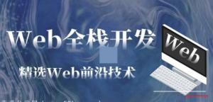 Web前沿开发技术实战 构建前端架构必备技术指南 Web从前端架构到Web架构师实战