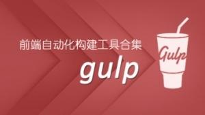 用Gulp构建你的前端项目_前端工程化工具–gulp视频教程