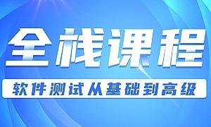 KKB-Web全栈工程师第20期