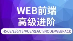 前端视频教程:Webpack5高级进阶