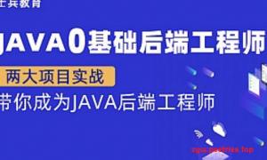 7七月Java后端到全栈
