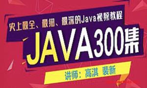 尚学堂高淇Java300集123季全集下载