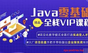 扣丁学堂Java8从入门到高级全套视频教程