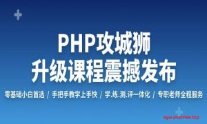 PHP工程师就业班