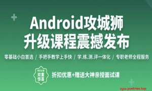 Android开发工程师