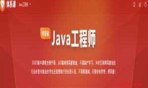 Java工程师-2020|完结无秘|百度云下载