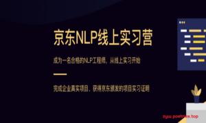 贪心京东NLP实训营一期|完结无秘 【价值21800元】
