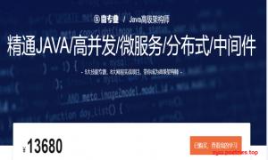 微专业-Java高级架构师【2021福利期】【价值13680元】