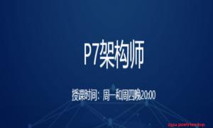 奈学教育P7架构师|完结无秘