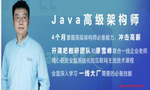 KKB-Java企业级分布式架构师10 期|完结无秘