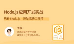 Node.js 应用开发实战