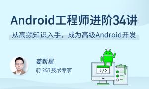 Android 工程师进阶 34 讲