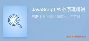 JavaScript 核心原理精讲