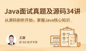 Java 源码剖析 34 讲