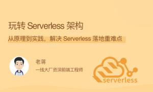 玩转 Serverless 架构