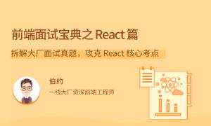 【完结】前端面试宝典之 React 篇
