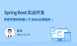 Spring Boot 实战开发