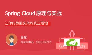 Spring Cloud 原理与实战