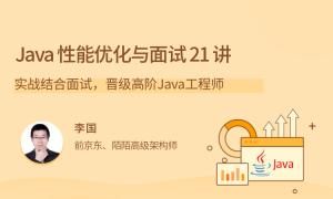 Java 性能优化实战 21 讲