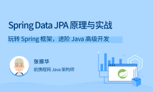 Spring Data JPA 原理与实战