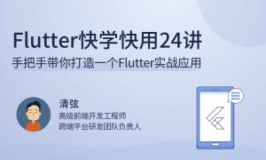 Flutter快学快用24讲